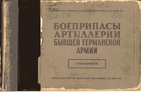 http://dzromon.narod.ru/gun/vermacht.png